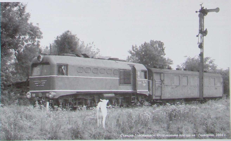Станция Голованевск. Отправление поезда на Гайворон. 2004г